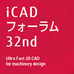 iCADフォーラム32nd ロゴ
