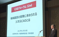 iCADフォーラム32nd iCAD株式会社 代表取締役社長 西村による講演の様子
